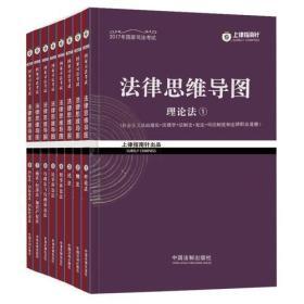 2017年国家司法考试-(全八册)