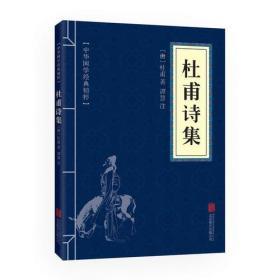 中华国学经典精粹:杜甫诗集
