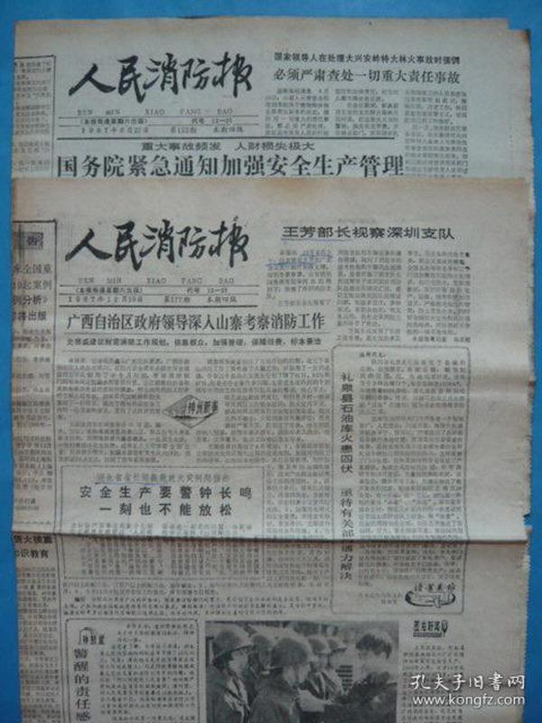 《人民消防报》1987年6月27日、12月19日,共两期。公安部长王芳。