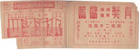 解放剧场 戏剧单【四本水泊梁山】50年代