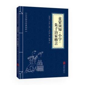 中华国学经典精粹:童蒙须知·小学·朱子治家格言