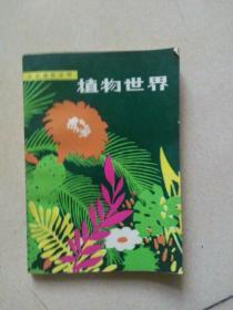 植物世界(中学课外读物)