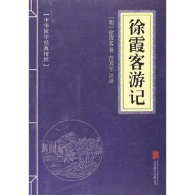 中华国学经典精粹:徐霞客游记