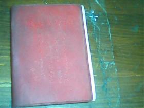 毛主席诗词 (64开红塑料皮本)8张黑白像片
