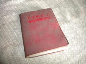 文革原版红色收藏红宝书年毛主席语录马恩列斯语录  64开