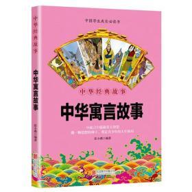 华夏墨香 中华寓言故事--中华国学经典精粹