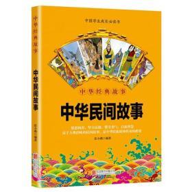 华夏墨香 中华民间故事--中华国学经典精粹