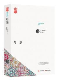 母亲-外国文学名著新译
