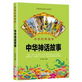 华夏墨香 中华神话故事--中华国学经典精粹