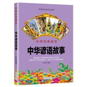 华夏墨香 中华谚语故事--中华国学经典精粹