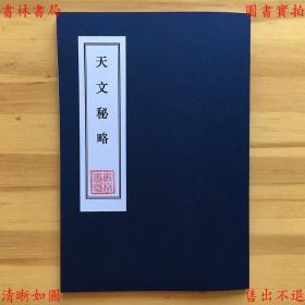 天文秘略-(明)胡献忠-清初抄本(复印本)