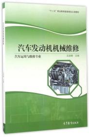"""汽车发动机机械维修(汽车运用与维修专业)/""""十二五""""职业教育国家规划立项教材"""
