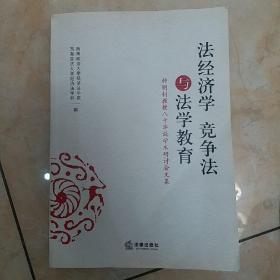 法经济学 竞争法与法学教育:种明钊教授八十华诞学术研讨会文集