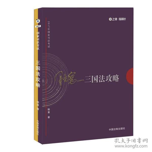 2017年国家司法考试:陆寰三国法攻略