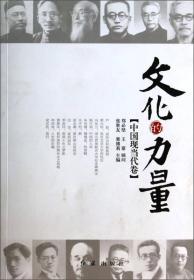 9787505122949文化的力量.中国现当代卷