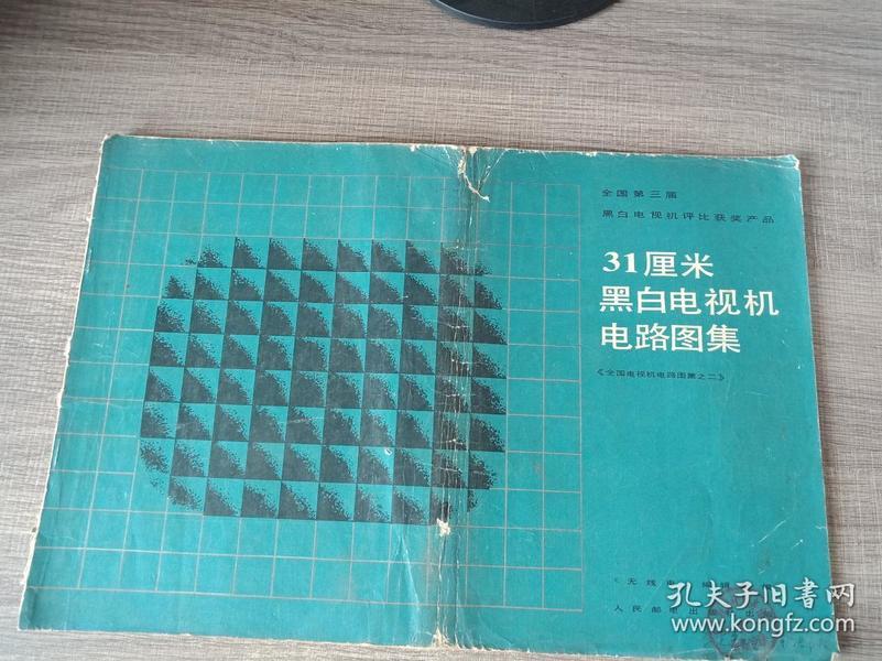 31厘米黑白电视机电路图集