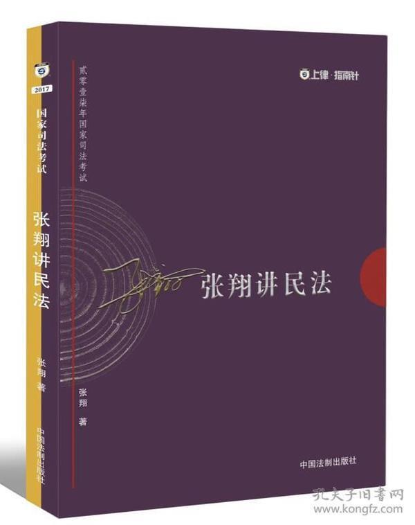 2017年司法考试指南针讲义攻略:张翔民法攻略