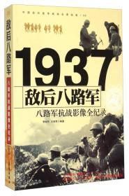 《敌后八路军——八路军抗战影像全纪录》