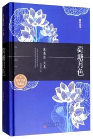 荷塘月色:朱自清文集