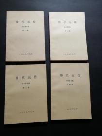 滕代远传 征求意见稿(1-6册)品好