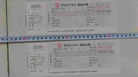 作费--中国农业银行转帐支票