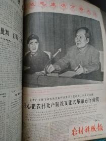 有最高指示的文革时期出版的《农村科技报》1968年一月4日至12月28日全年完整合订本,大量毛主席林彪副主席大幅照片套红毛与林彪合影新闻报纸,很多大幅照片给毛泽东祝寿,还有毛泽东诗词,很多插图,全年文革科技合订本少见