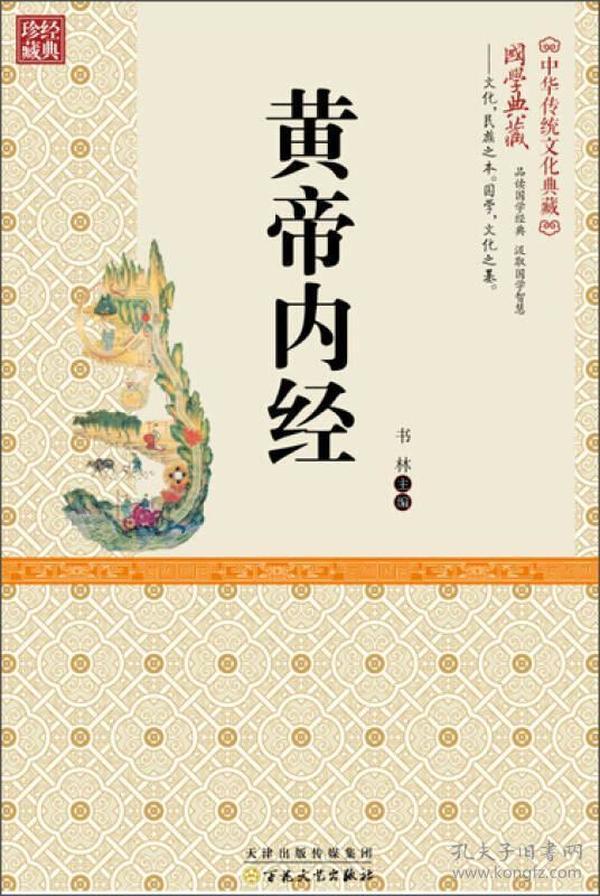 中华传统文化典藏:黄帝内径(精装版)
