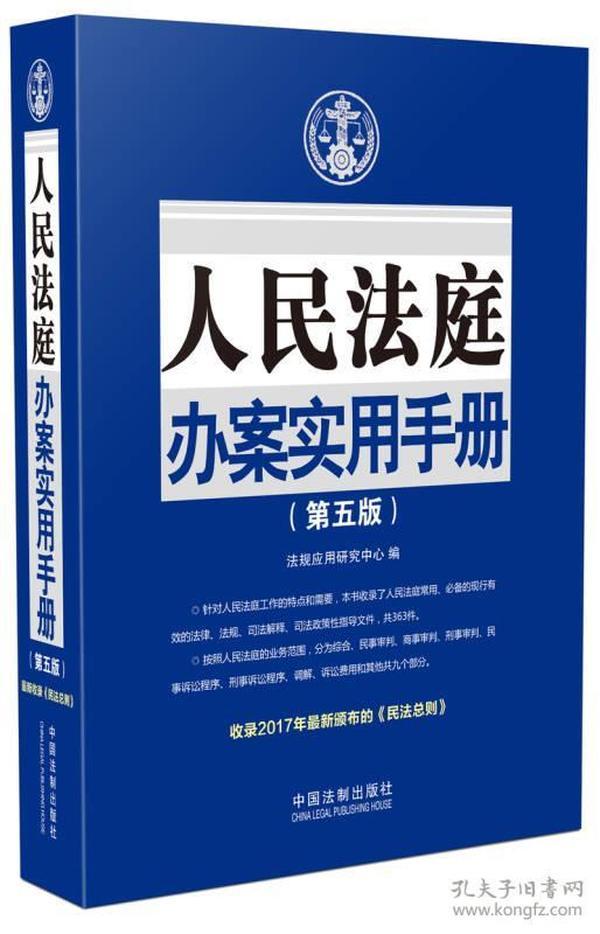 人民法院办案实用手册.第五版