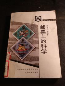 邮票上的科学 人民邮电(馆藏)