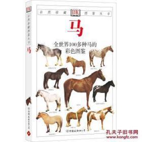 自然珍藏图鉴丛书:【 马 】