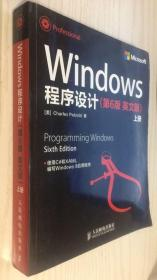 Windows 程序设计(第6版 英文版)(上册) 第六版上册
