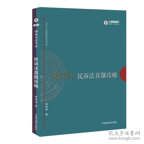 杨秀清民诉法真题攻略-2017年国家司法考试