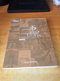 新东方英语·一书一世界:不容错过的35部外国现当代小说赏析