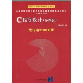 C程序设计(第四版)