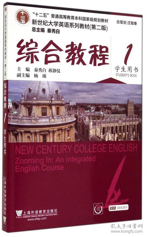 新世纪大学英语第二版综合教程1秦秀白9787544634434本田c迪图片