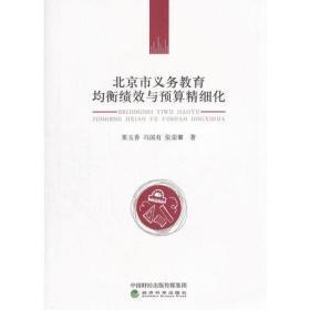 9787514183627北京市义务教育均衡绩效与预算精细化