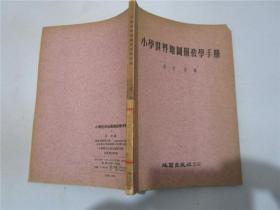 小学世界地图册教学手册(八五品)
