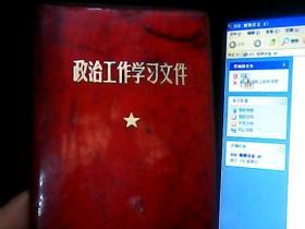 政治工作学习文件(小64开本红塑料皮精装,含彩色毛主席像,林彪题词等)
