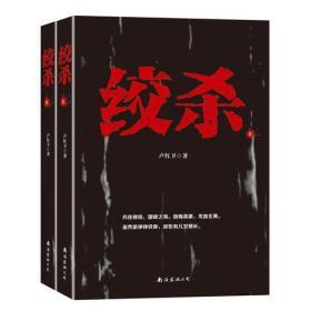 绞杀:全2 册