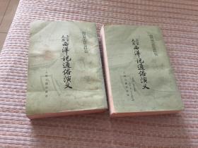 三宝太监西洋记通俗演义(上下全)