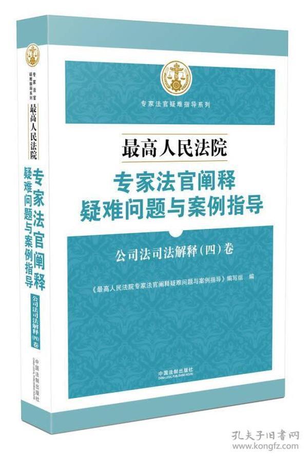公司法司法解释(四)卷-最高人民法院专家法官阐释疑难问题与案例指导