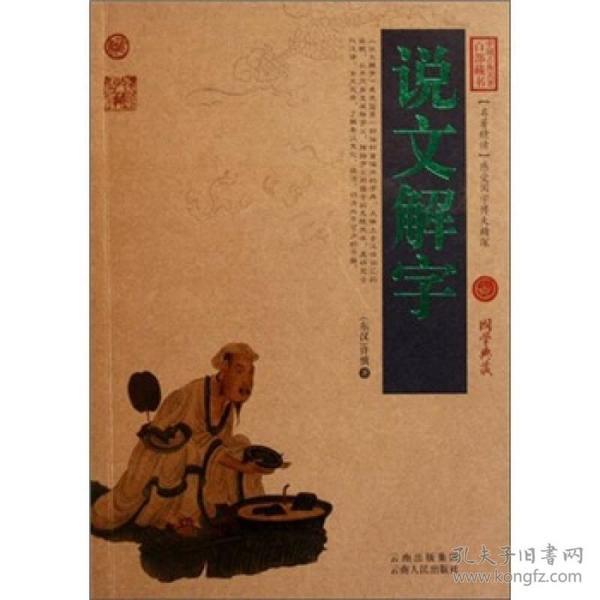 中国古典名著百部藏书:说文解字(珍藏版)