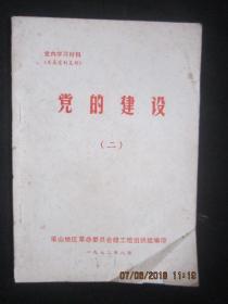 【红色收藏】1972年:党的建设(二)【有毛主席语录】【乐山地区革命委员会政工组编印】