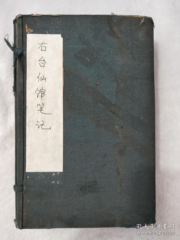 右台仙馆笔记