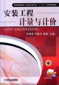 """安装工程计量与计价(普通高等教育工程造价类专业""""十二五""""系列规划教材)"""