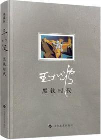 正版送书签ms-王小波 黑铁时代-9787514215960王小波