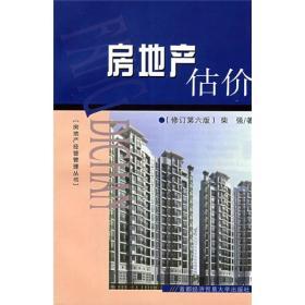 房地产估价(修订第六版)