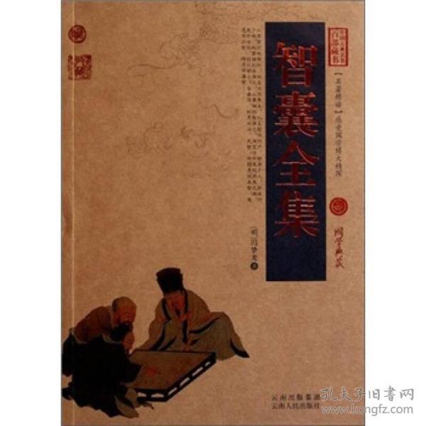 中国古典名著百部藏书(珍藏版)-智囊全集