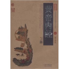 中国古典名著百部藏书:黄帝内经(珍藏版)
