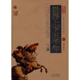 中国古典名著百部藏书:世界上下五千年(珍藏版)